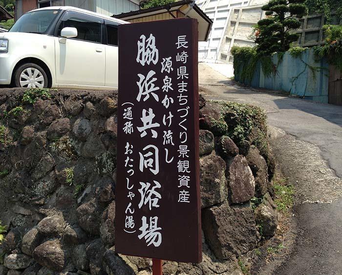 脇浜共同浴場.jpg